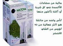 شاي الماتشا الاصلي