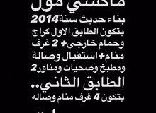 السلام وعليكم ... بيت للبيع في منطقة الجنينة مقابل ماكسي مول بناء حديث سنة البناء 2014