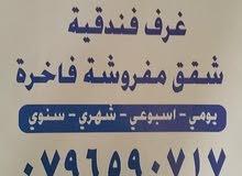 استوديوهات مفروشه للايجار \بالعاشره الشرقي شارع الكويت\المحدود الوسط