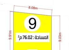 للبيع قطعة ارض في الكرادة 76 متر