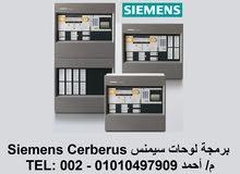 برمجه أنظمة إنذار الحريق سيمنس Siemens Fire Panel