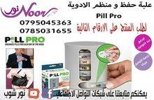 علبة حفظ و منظم الادوية Pill Pro 7