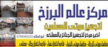 مركز عالم البرزخ لخدمات موتى المسلمين