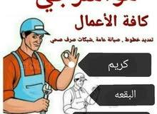 عمان البقعه