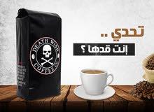 قهوة الموت اخطر واقوى بن في العالم الآن في مصر حجم 250 جرام