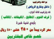 نقل عفش مع الفك والتركيب جوال 0507057044