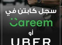 من أراد التسجيل في كريم او اوبر خلال وتفعيل حسابه في منطقه الرياض بدون مراجعه ال