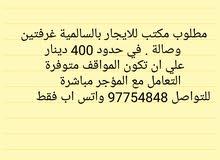 مطلوب مكتب للإيجار 2 غرفة بالسالمية او مدينة الكويت