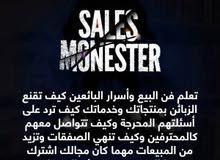 كورس وحش المبيعات