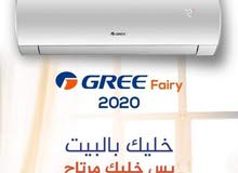 مطلوب مكيف Gree اقساط طن ونص