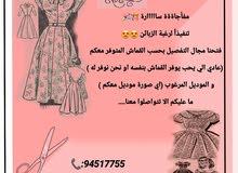تفصيل لبسات للأم وابنتها