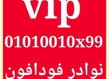 رقم Vodafone vip