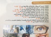 بطاقة الثقة للرعاية الصحية خصومات تصل إلى 80%