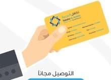 بطاقه خصم تكافل العربيه ب200 ريال فقط لمده سنه كامله