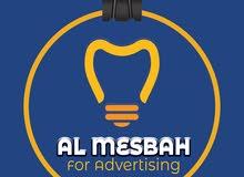وكالة المصباح للاعلان والمطبوعات التجارية