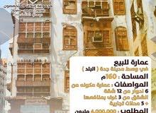 عمارة استثمارية في وسط مدينة جدة