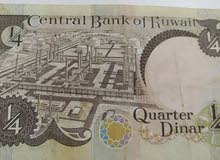 ربع دينار للبنك الكويت المركزي في حالة جيدة جدا لسنة 1968
