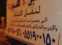 هابي هوم لنقل وتخزين العفش واثاث الي جميع مدن المملكة ودول الخليج والأردن 055190