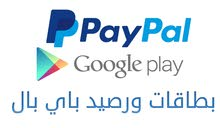 بطاقات جوجل بلاي + باي بال جميع الفئات بأقل الاسعار
