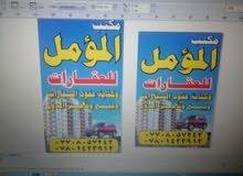 مكتب المؤمل **@بيت ارضي غرفه وهول وحوش (طارمه)نظيف وحلو