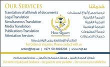 هاي كواليتي لخدمات الترجمة القانونية