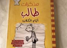 كتاب مذكرات طالب..(ايام الكلاب)