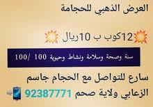 الحجامة الإسلامية 12كوب 10ريال ولاية صحم