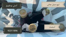 عسل عماني أصلي برم    بوطويق