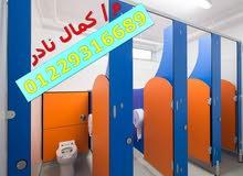 hpl شركات قواطيع حمامات جرين هاوس