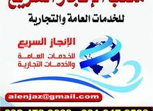 خدمات تأشيرات العربيه