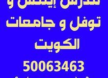 مدرس ايلتس و توفل و جامعات الكويت