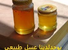 عسل طبيعي مضمون سعر الكيلو 40.000 ويتوفر بسعار ارخص 20.000و10.000و5000