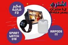 Smart Watch D18 + i11 Airpods + مكبر شاشة F2