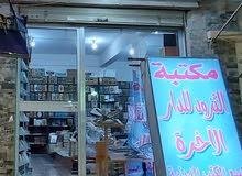 مكتبة التزود للدار الاخرة لبيع الكتب الدينية