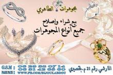 مجوهرات عبد الاله الطاهري