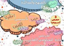 معلمة متابعة لجميع المواد وتأسيس للغتين العربية والانجليزية حتى الصف السادس