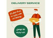 خدمة توصيل الطلبات