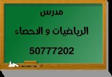 مدرس الرياضيات والاحصاء للثانوى والجامعات والمعاهد التطبيقيه