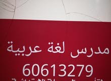 مدرس لغة عربية تأسيس وتدريس