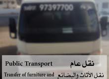 نقل عام  transport