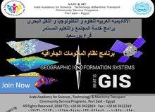 برنامج نظم المعلومات الجغرافية من الاكاديمية العربية