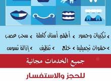 علاج مجاني للأسنان