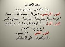 للايجار بيت حكومي في سعد العبدالله