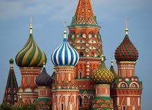 السفر الى روسيا ( دراسة , عمل  , سياحة )