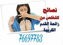 دواء للتخلص من رائحة الأرجل الكريهة