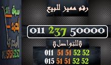 رقم اتصالات مميز للبيع 011.237.50000