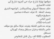 شقه للبيع بمخطط الحرمين حي المروه للبيع