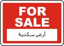 أرض سكنية قريب حديقة الحميدية في عجمان بسعر 230 ألف درهم و تملك حر لجميع الجنسيات مصرح G+2