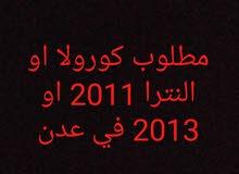 مطلوووب كورولا أو النترا 2011 أو 2013