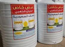 خزانات الغد صنف السعودية الأصلي مواد سابك السعودية نخب أول صنف غذائي 3 طبقات متر